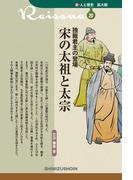 独裁君主の登場 宋の太祖と太宗