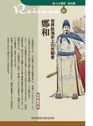 世界航海史上の先駆者 鄭和