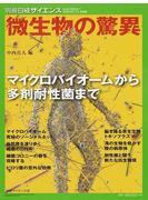 微生物の驚異 マイクロバイオームから多剤耐性菌まで (別冊日経サイエンス)