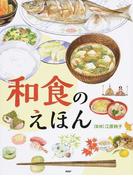 和食のえほん (たのしいちしきえほん)