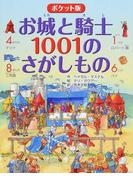 お城と騎士1001のさがしもの ポケット版