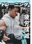 トレーニングマガジン Vol.52 特集疲労撲滅大作戦