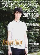 フィギュアスケート・マガジン 2017−2018プレシーズン (B.B.MOOK)(B.B.MOOK)