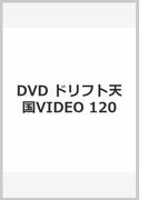 DVD ドリフト天国VIDEO 120