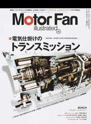 Motor Fan illustrated 図解・自動車のテクノロジー Volume131 特集電気仕掛けのトランスミッション