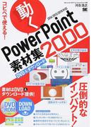 コピペで使える!動くPowerPoint素材集2000