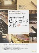 弾きながらマスター!ピアノ・コード入門 有名曲を弾きながらピアノ・コードの基礎が学べる!! 2017