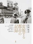 変貌する都市の記録 定点撮影−親子三代継承記念出版−