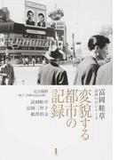 変貌する都市の記録 定点撮影−親子三代継承記念出版− (富岡畦草・記録の目シリーズ)