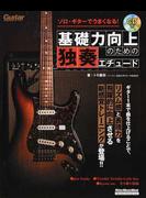 ソロ・ギターでうまくなる! 基礎力向上のための独奏エチュード (模範演奏CD付)