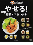 cookpadやせる!ちょい糖質オフおつまみ (saita mook)(saita mook)
