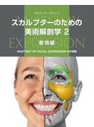 スカルプターのための美術解剖学 2 表情編