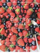 Berry BOOK ブルーベリー、クランベリー、ストロベリー、ラズベリー…、甘酸っぱくておいしい、ベリーのお菓子とドリンク60レシピ