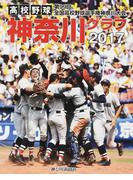 高校野球神奈川グラフ 第99回全国高校野球選手権神奈川大会 2017