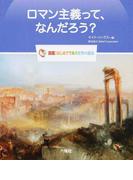 ロマン主義って、なんだろう? (Rikuyosha Children & YA Books 図鑑:はじめてであう世界の美術)