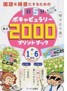 国語を得意にするための1日5分ボキャビュラリーあと2000プリントブック 小1〜6対応