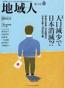 地域人 第24号 特集人口減少で日本消滅!?『未来の年表』河合雅司の、日本を救う10の処方箋