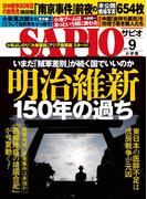 SAPIO 2017年9月号