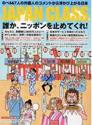 JAPAN CLASS 誰か、ニッポンを止めてくれ! のべ667人の外国人のコメントから浮かび上がる日本