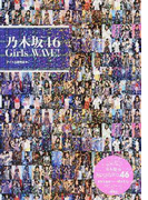 乃木坂46 Girls WAVE!