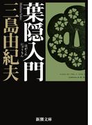 葉隠入門 改版 (新潮文庫)(新潮文庫)
