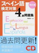 スペイン語検定対策4級問題集 改訂版