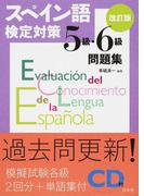 スペイン語検定対策5級・6級問題集 改訂版