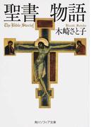 聖書物語 (角川ソフィア文庫)(角川ソフィア文庫)