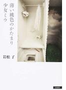 薄い桃色のかたまり/少女ミウ