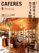 CAFERES 2017年 09月号 [雑誌]