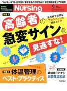 月刊 nursing (ナーシング) 2017年 09月号 [雑誌]