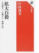 拡大自殺 大量殺人・自爆テロ・無理心中 (角川選書)(角川選書)