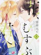 花、むすぶ君へ 3 (あすかコミックスDX)(あすかコミックスDX)