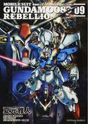 機動戦士ガンダム0083 REBELLION 09 (角川コミックス・エース)(角川コミックス・エース)