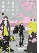 真夜中のオカルト公務員 6 (あすかコミックスDX)(あすかコミックスDX)