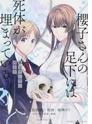 櫻子さんの足下には死体が埋まっている 蝶は十一月に消えた (角川コミックス・エース)(角川コミックス・エース)