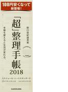 「超」整理手帳 スケジュール・シート スタンダード2018