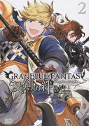 GRANBLUE FANTASY双剣の絆 2 (ビーズログコミックス)(B'sLOG COMICS)