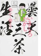 曇天三茶生活 我、かく闘えり (BEAM COMIX)(ビームコミックス)