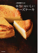 人気料理家11人の本当においしいチーズケーキ