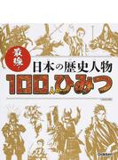 最強!日本の歴史人物100人のひみつ