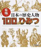 最強!日本の歴史人物100人のひみつ (SG100)