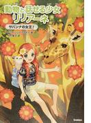 動物と話せる少女リリアーネ 12 サバンナの女王!