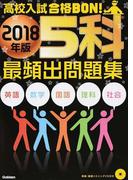 高校入試合格BON!5科最頻出問題集 2018年版