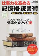 仕事力を高める記憶術・読書術 得た知識を自分のものにする! (仕事の教科書mini)(仕事の教科書mini)