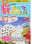 新脳が活性化する100日間パズル 4 (学研ムック 元気脳練習帳)(学研MOOK)
