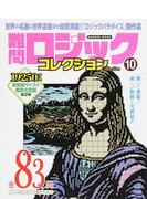 難問ロジックコレクション 10