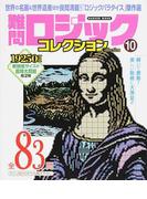 難問ロジックコレクション 10 (GAKKEN MOOK)(学研MOOK)