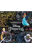 Disney Princess けずって描く心の楽園