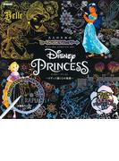 Disney Princess けずって描く心の楽園 (大人のためのヒーリングスクラッチアート)